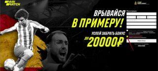 Бонус Париматч 20000 рублей активация