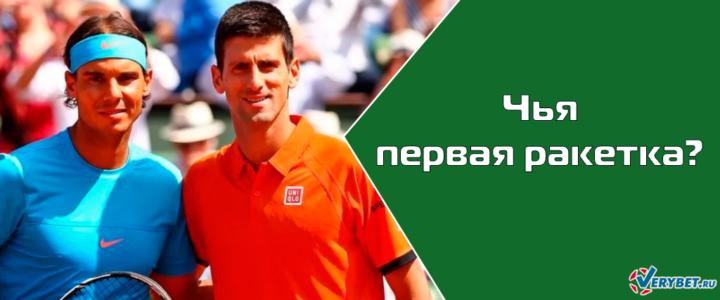 Джокович vs Надаль, кто заберёт первую ракетку в 2020?