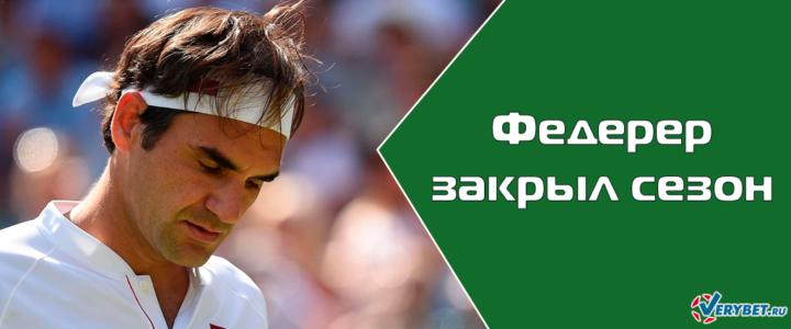 Роджер Федерер пропустит остаток сезона
