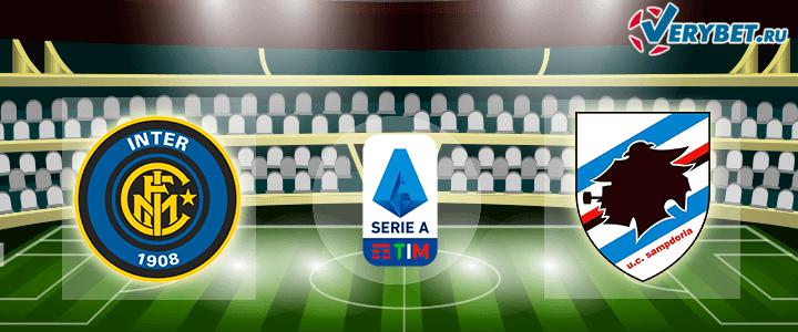 Интер – Сампдория 21 июня 2020 прогноз