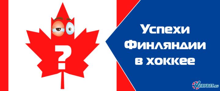 Доминация Канады окончена – в хоккее появилась другая сила