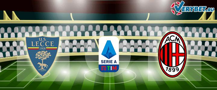 Лечче – Милан 22 июня 2020 прогноз
