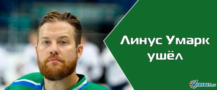 Линус Умарк ушёл из Салавата Юлаева