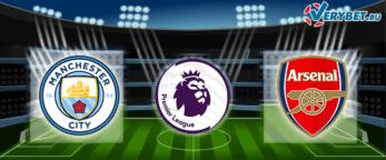 Манчестер Сити – Арсенал 17 июня 2020 прогноз