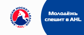 Молодые российские хоккеисты идут в AHL