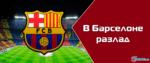 В ФК Барселона разлад