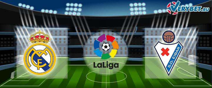 Реал Мадрид – Эйбар 14 июня 2020 прогноз