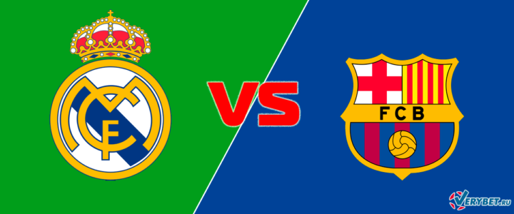 Реал Мадрид против Барселоны