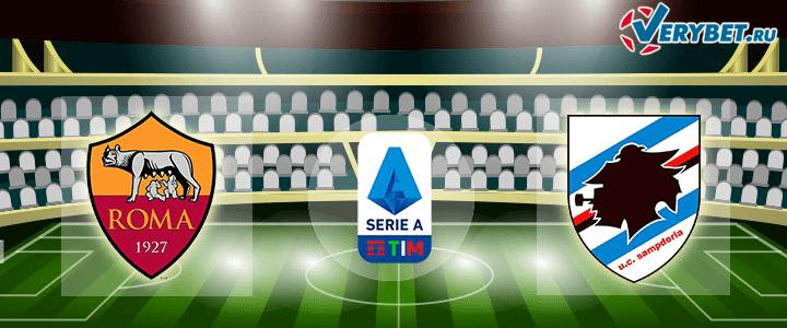Рома – Сампдория 24 июня 2020 прогноз