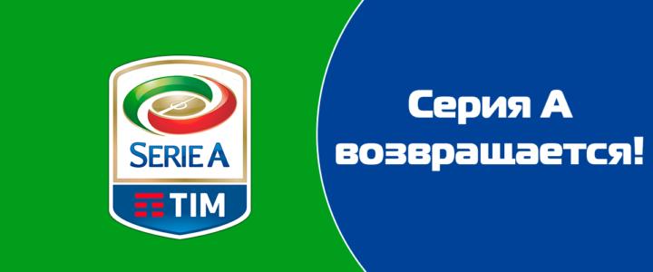 Чемпионат Италии возвращается