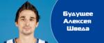 Будущее Алексея Шведа