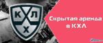 Скрытая аренда в КХЛ