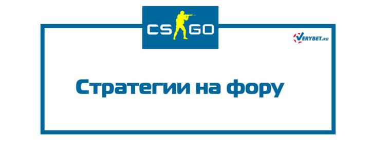 Стратегии ставок на фору в CS: GO