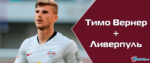 Тимо Вернер Ливерпуль