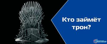 Трон из игры престолов