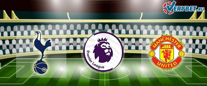 Тоттенхем – Манчестер Юнайтед 19 июня 2020 прогноз