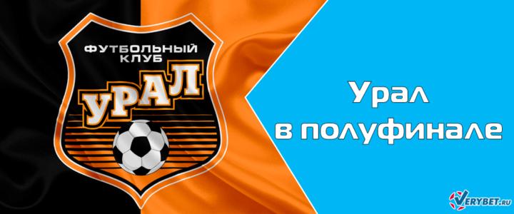 Урал пробился в полуфинал Кубка –