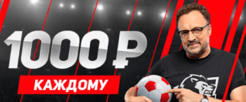 БК «Леон»: 1000 рублей за победную серию из 10 ставок в