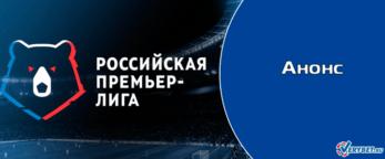 Анонс 1-го тура Российской Премьер-Лиги