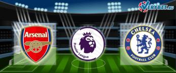 Арсенал – Челси 1 августа 2020 прогноз