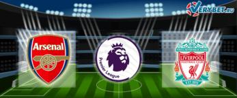 Арсенал — Ливерпуль