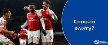 Арсенал сможет вернуться в элиту АПЛ
