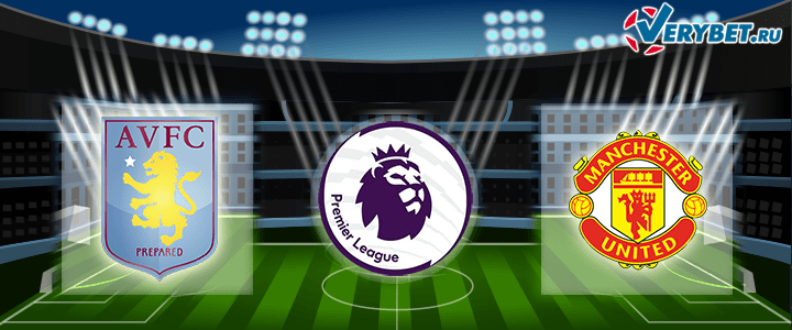 Астон Вилла – Манчестер Юнайтед 9 июля 2020 прогноз