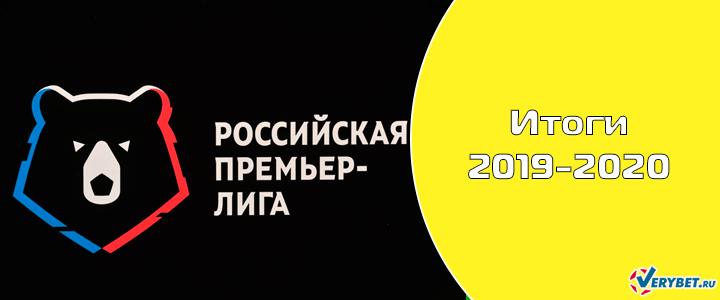Чемпионат России 2019/2020 – итоги