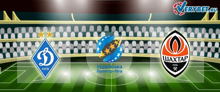 Динамо Киев – Шахтер Донецк 4 июля 2020 прогноз