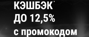 БК «Лига Ставок»: июльский 12,5% кешбэк всем клиентам