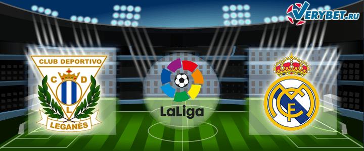 Леганес – Реал Мадрид