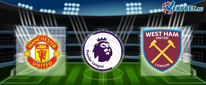 Манчестер Юнайтед – Вест Хэм