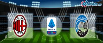 Милан – Аталанта