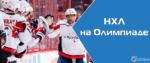 Овечкин НХЛ