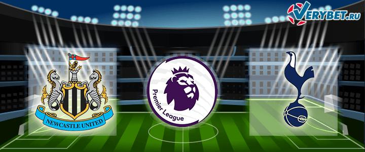 Ньюкасл Юнайтед — Тоттенхэм