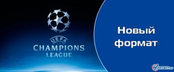 Лига Чемпионов новый формат