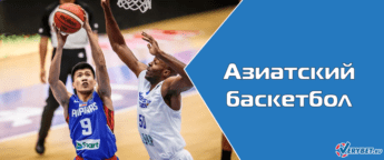 Особенности азиатского баскетбола