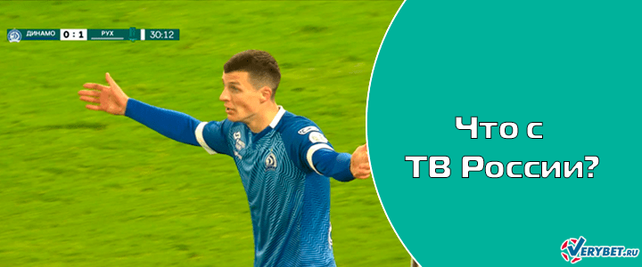 Останется ли чемпионат Беларусии по футболу на ТВ-России