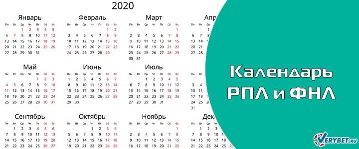 Предварительные календари РПЛ и ФНЛ