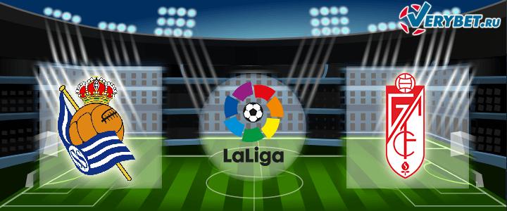 Реал Сосьедад — Гранада 10 июля 2020 прогноз