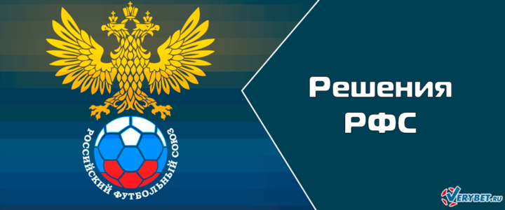 Руководство РФС и плохие решения