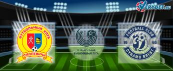 Смолевичи - Динамо Брест 3 июля 2020 прогноз