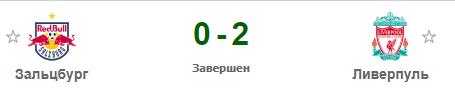 Сухая победа Ливерпуля 0-2