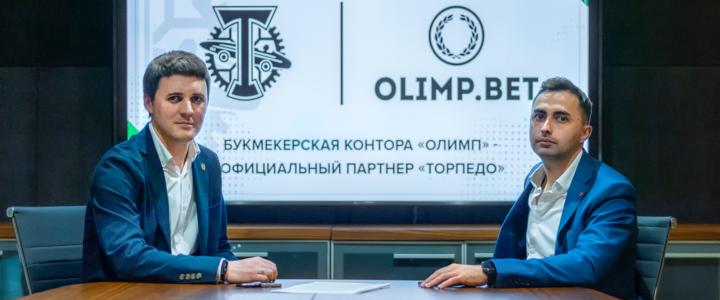 Торпедо и БК «Олимп» - официальные партнёры