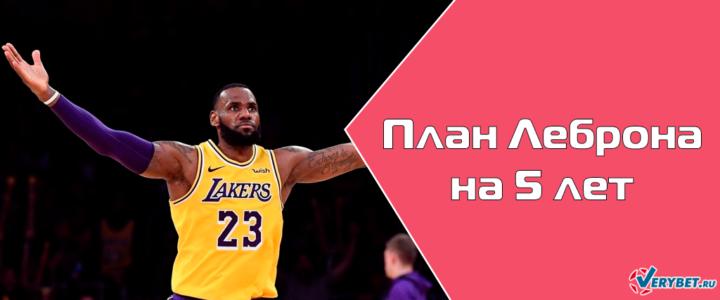 Цели Леброна Джеймса на 5 лет в лиге НБА