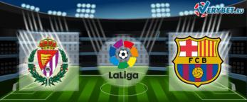 Вальядолид – Барселона 11 июля 2020 прогноз
