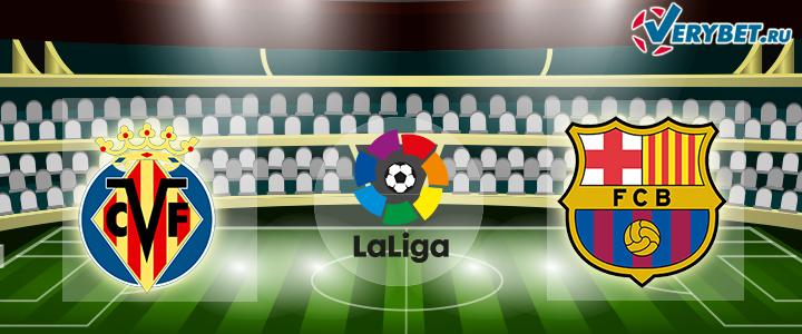 Вильяреал – Барселона 5 июля 2020 прогноз