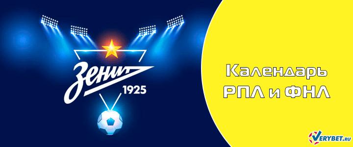Зенит – обладатель Кубка России