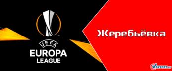 Лига Европы по футболу