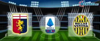 Дженоа - Верона 2 августа 2020 прогноз